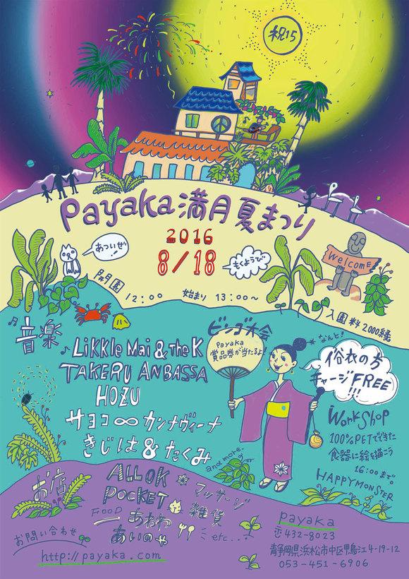 8/18(木・満月) Payaka 2016夏祭り vol.2_a0252768_1824360.jpg