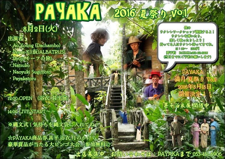 8/2(火) Payaka 2016夏祭り vol.1_a0252768_9554846.jpg