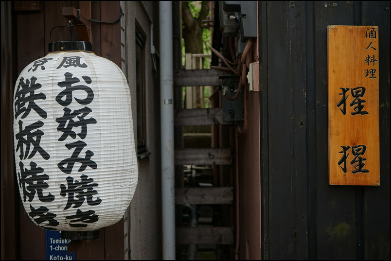 深川散歩 -15_b0340572_20162460.jpg