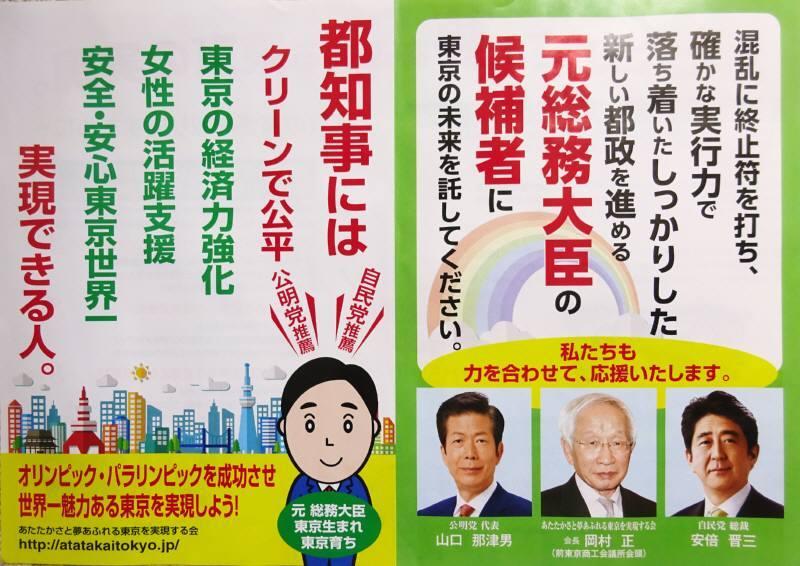 都知事選挙応援活動_f0059673_19470815.jpg