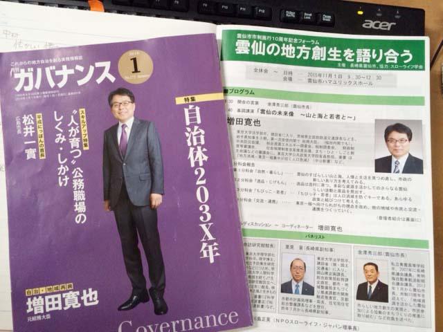 増田寛也氏の主張_c0052876_15243070.jpg