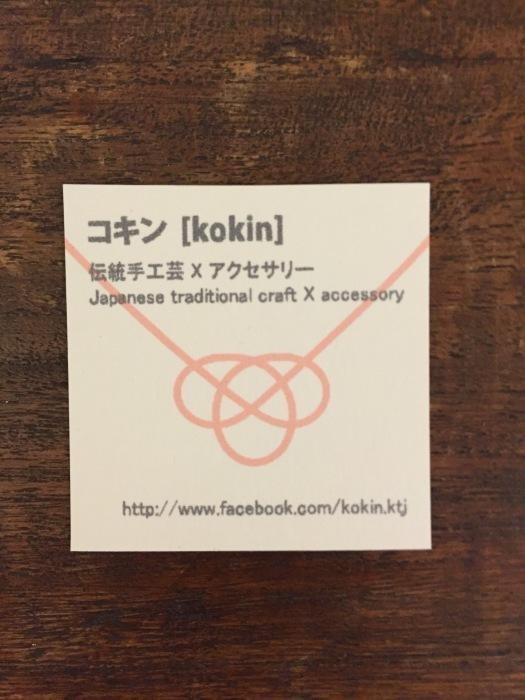 コキン[kokin]_c0204289_17385434.jpeg