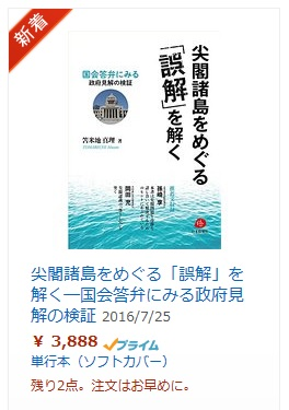 予告、水曜日配信のメルマガ日本僑報電子週刊第1240号は、『尖閣列島をめぐる「誤解」を解く』刊行特集_d0027795_17425861.jpg