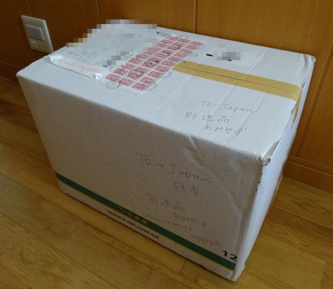 台湾から日本へ郵便小包(航空便)で荷物を送る・その2。_a0207624_08301512.jpg