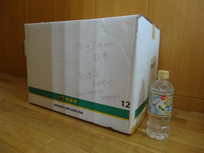 台湾から日本へ郵便小包(航空便)で荷物を送る・その1。_a0207624_08311510.jpg