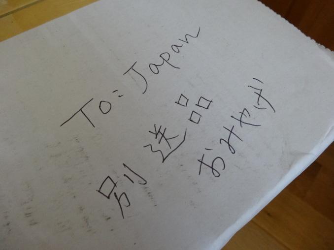 台湾から日本へ郵便小包(航空便)で荷物を送る・その1。_a0207624_08342432.jpg