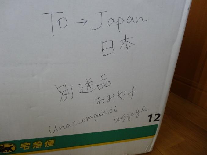 台湾から日本へ郵便小包(航空便)で荷物を送る・その1。_a0207624_08343383.jpg