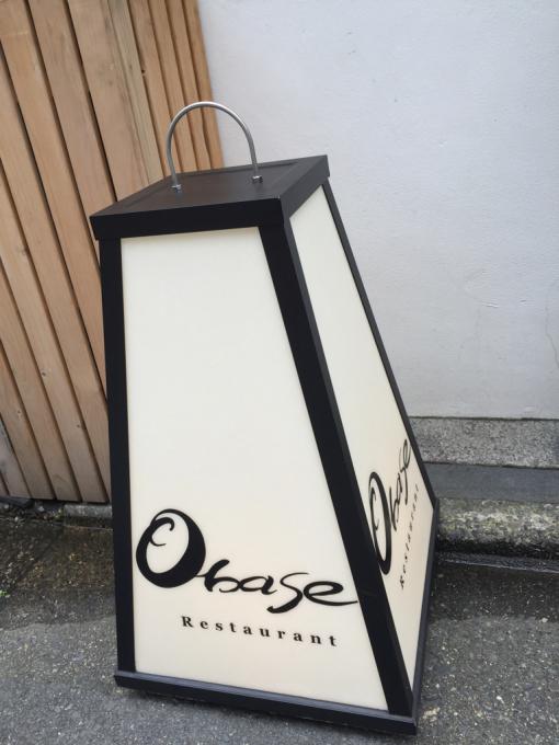 イタリアン Obaseオバセ_c0223630_15171471.jpg