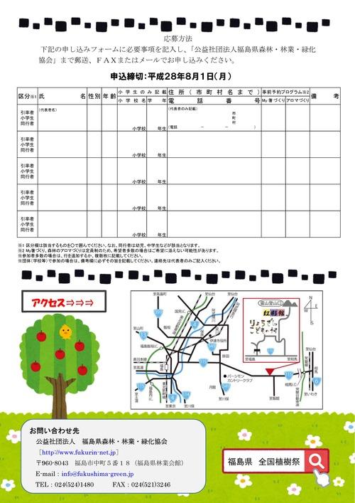 8/7(日)「森林と遊ぶ交流会」のお知らせ_f0296936_11164729.jpg