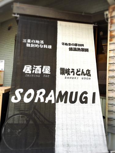 空麦(そらむぎ)_e0292546_20032533.jpg