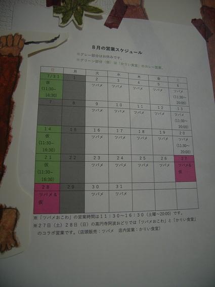 8月の営業カレンダー_b0290647_7371585.jpg