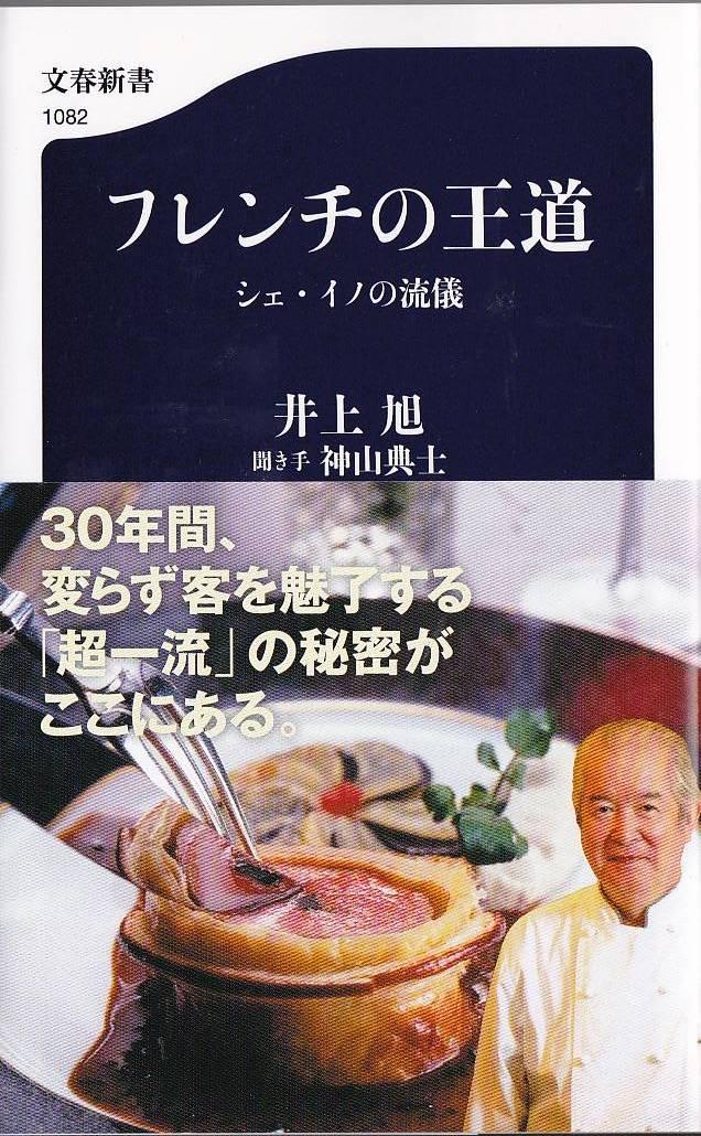 王道_d0338347_18585845.jpg
