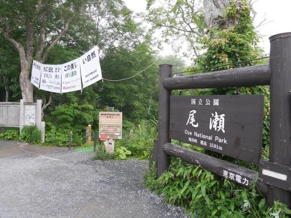 尾瀬 鳩待峠-山の鼻_a0351368_14385615.jpg