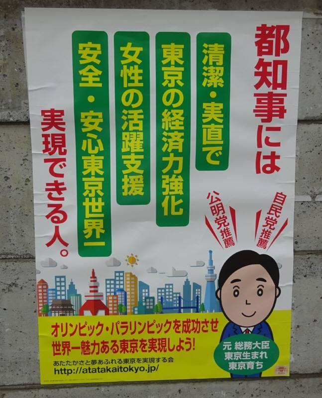 都知事選挙応援活動_f0059673_17474614.jpg