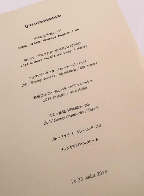 「カンテサンス」にて口福のお食事会☆_a0138976_17294010.jpg