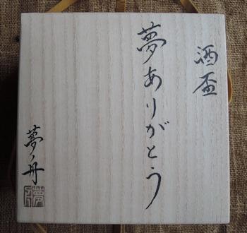 「夢ありがとう」酒盃_e0200879_148296.jpg