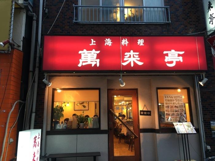 横浜中華街をハシゴ。名物水餃子に上海焼きそば。_a0223786_12562356.jpg