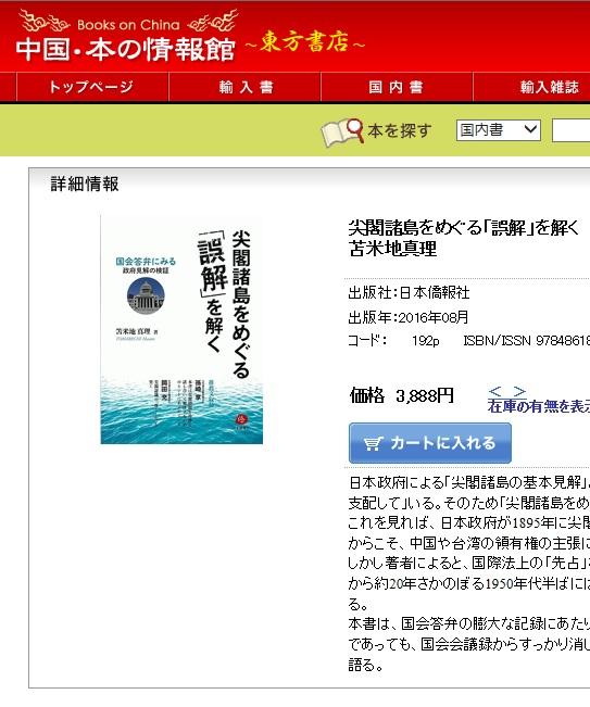 最新刊『尖閣列島をめぐる「誤解」を解く』、東方書店のサイトに掲載された_d0027795_10103677.jpg