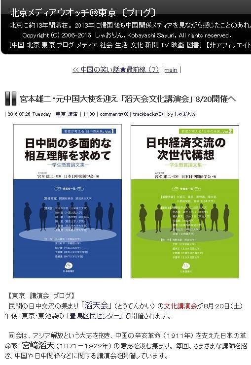 宮本雄二元中国大使の講演会案内、小林さゆりさんのブログに紹介された_d0027795_11522729.jpg