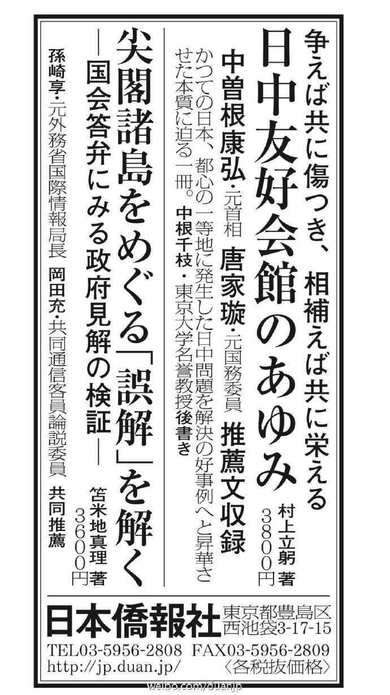 31日付の毎日新聞一面に新刊広告を出稿します_d0027795_1245763.jpg