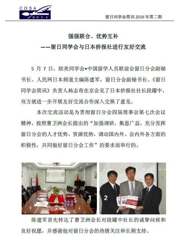 中国留日同学会2016年第2期工作简讯を配信、日本僑報社との交流を紹介_d0027795_15401063.jpg