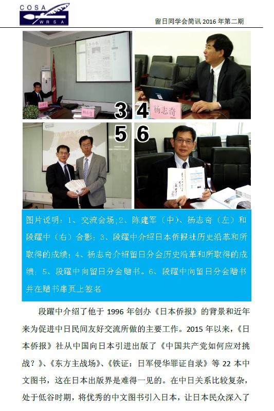中国留日同学会2016年第2期工作简讯を配信、日本僑報社との交流を紹介_d0027795_15402584.jpg