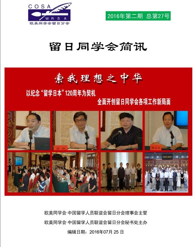 中国留日同学会2016年第2期工作简讯を配信、日本僑報社との交流を紹介_d0027795_15404217.jpg