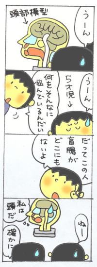 今日も4コマ漫画_f0326895_2112153.jpg