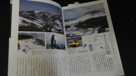 「らくらく山散歩」お勧め本_e0120896_06541184.jpg