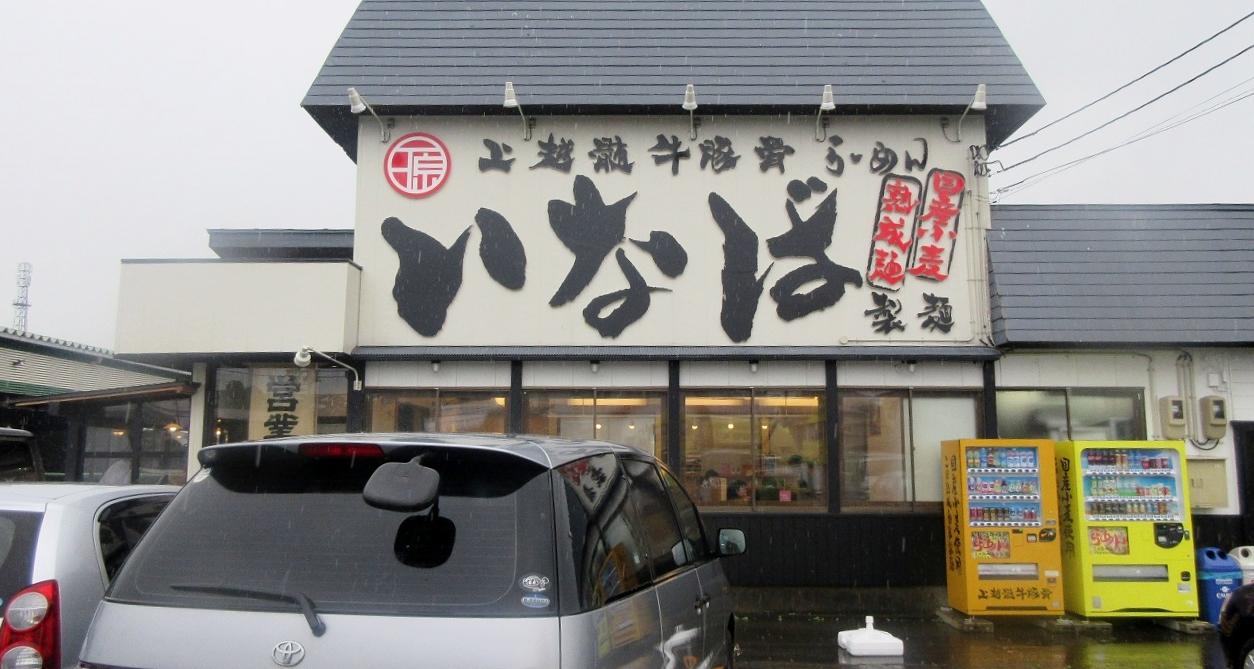 いなば製麺 霜降り黒毛和牛セット_b0163804_9392522.jpg