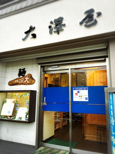 大澤屋_e0292546_01590362.jpg
