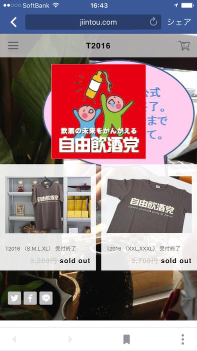 「自由飲酒党」のTシャツが既に売り切れていた件。_c0110051_934957.png