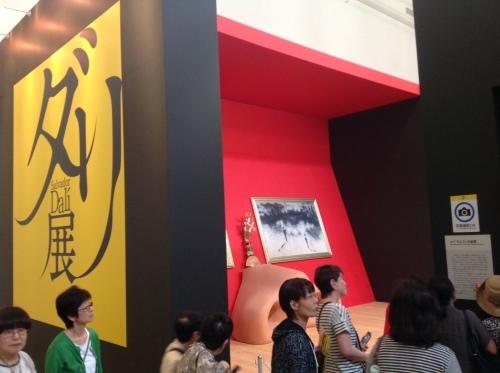 京都でハシゴ「ダリ展」_b0153663_23271123.jpeg