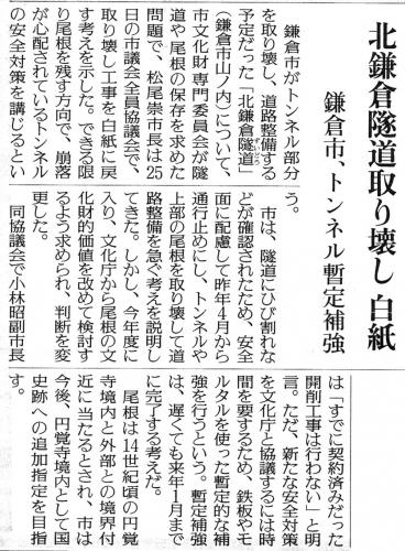 速報!松尾鎌倉市長が緑の洞門の開削見直し、保全表明7・25_c0014967_8182471.jpg