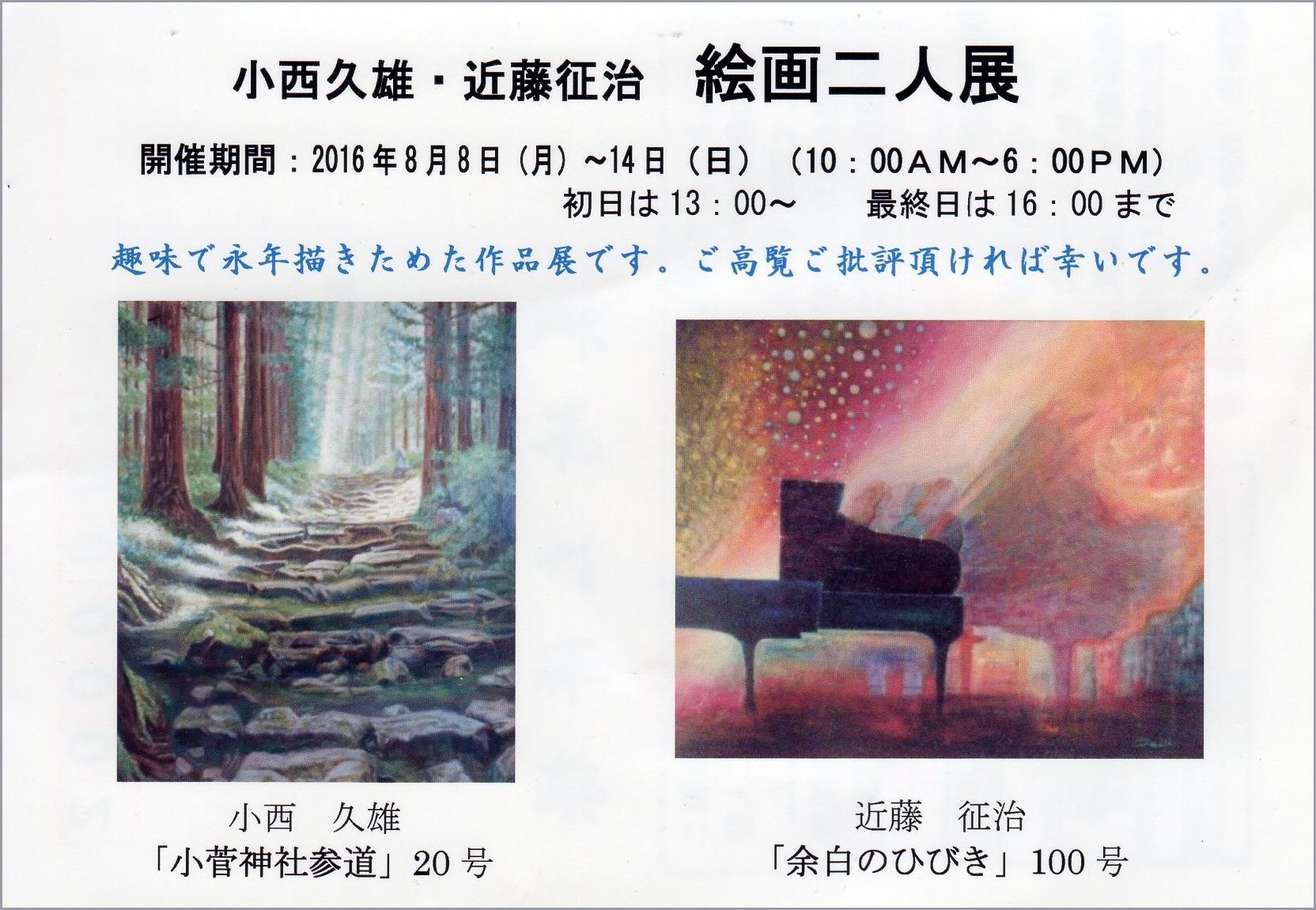 小西久雄・近藤征治 絵画二人展_a0086270_22252188.jpg