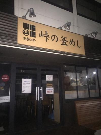 峠の釜飯 本舗おぎのや(旧軽井沢店)_d0133485_7332186.jpg