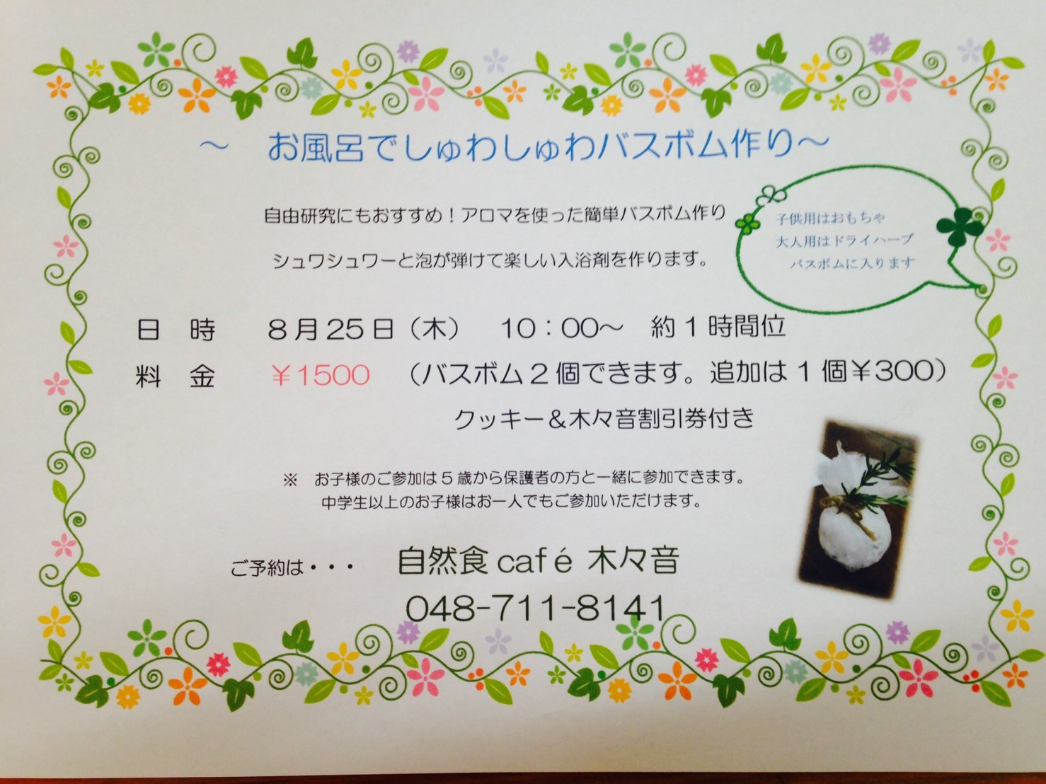 c0355788_17024659.jpg