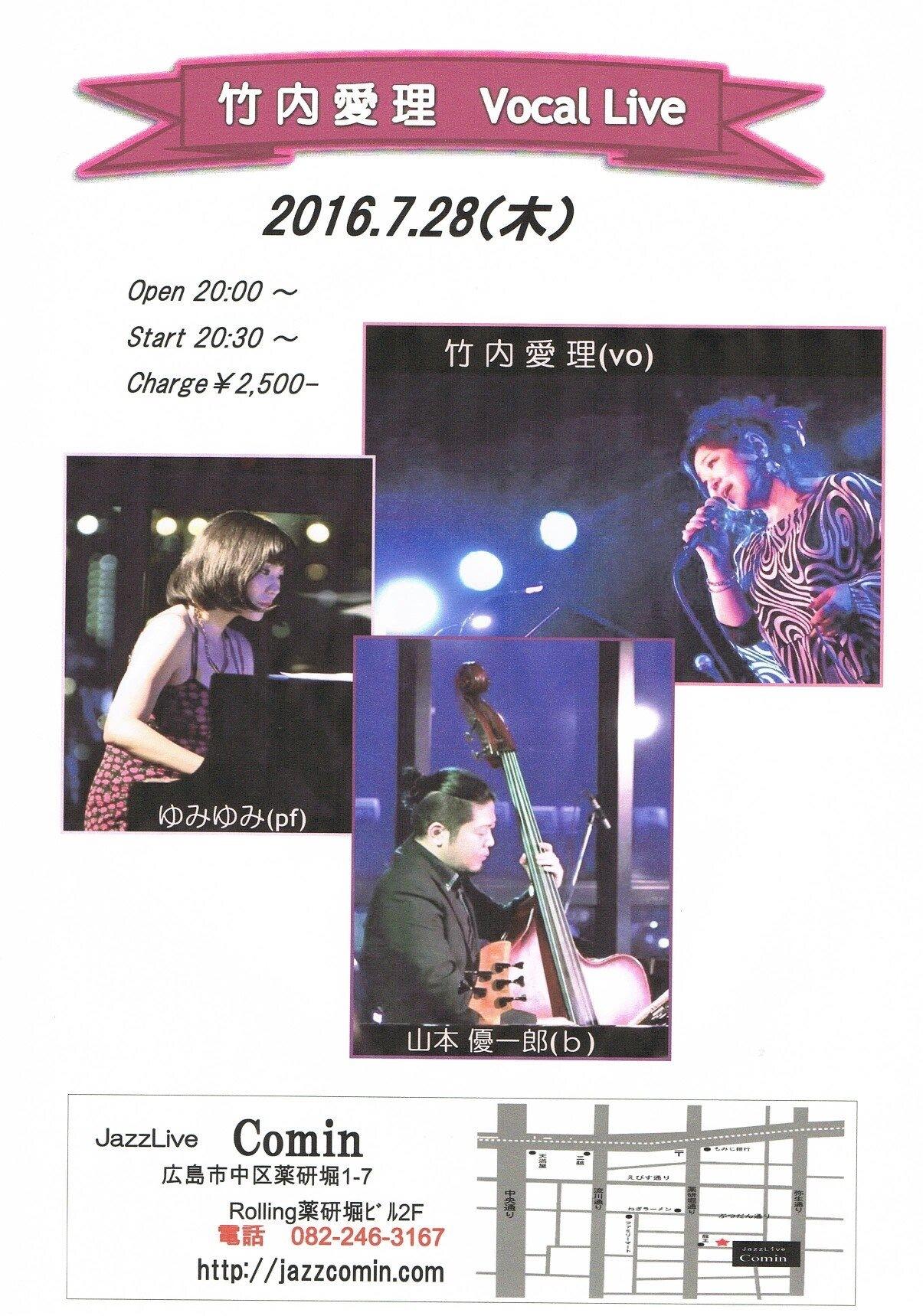 Jazzlive comin 本日木曜日は ジャズボーカルです。_b0115606_13430477.jpeg
