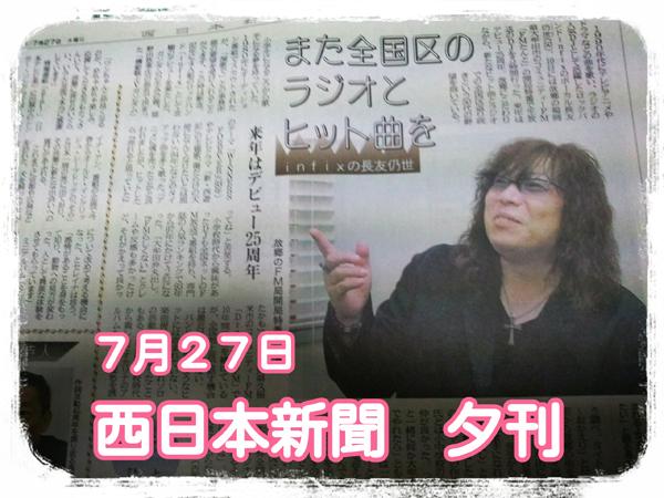 ■西日本新聞 夕刊エンタメ欄に掲載!_b0183113_8253150.jpg