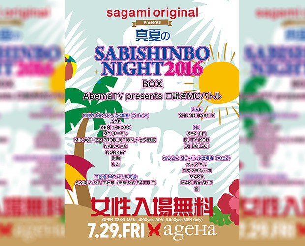 07/29(fri) 真夏のSABISHINBO NIGHT 2016 @ 新木場ageHa_a0262614_20521758.jpg