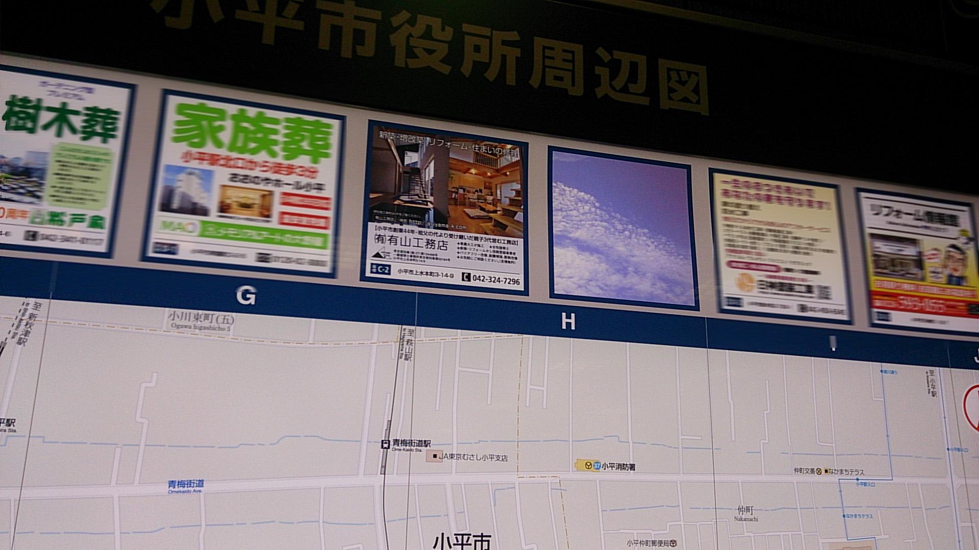小平市自治体案内図 リニューアル_f0140817_5511281.jpg