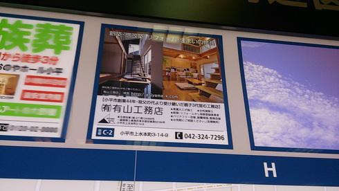 小平市自治体案内図 リニューアル_f0140817_5513249.jpg