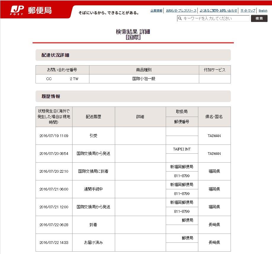 台湾から日本へ郵便小包(航空便)で荷物を送る・その2。_a0207624_11324547.jpg