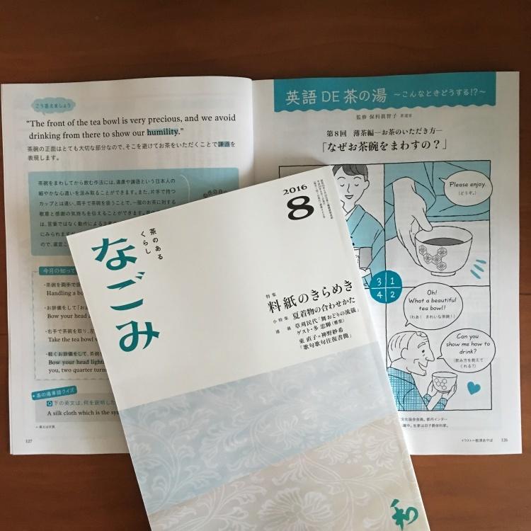 なごみ八月号「英語DE茶の湯」_d0334837_18590763.jpeg