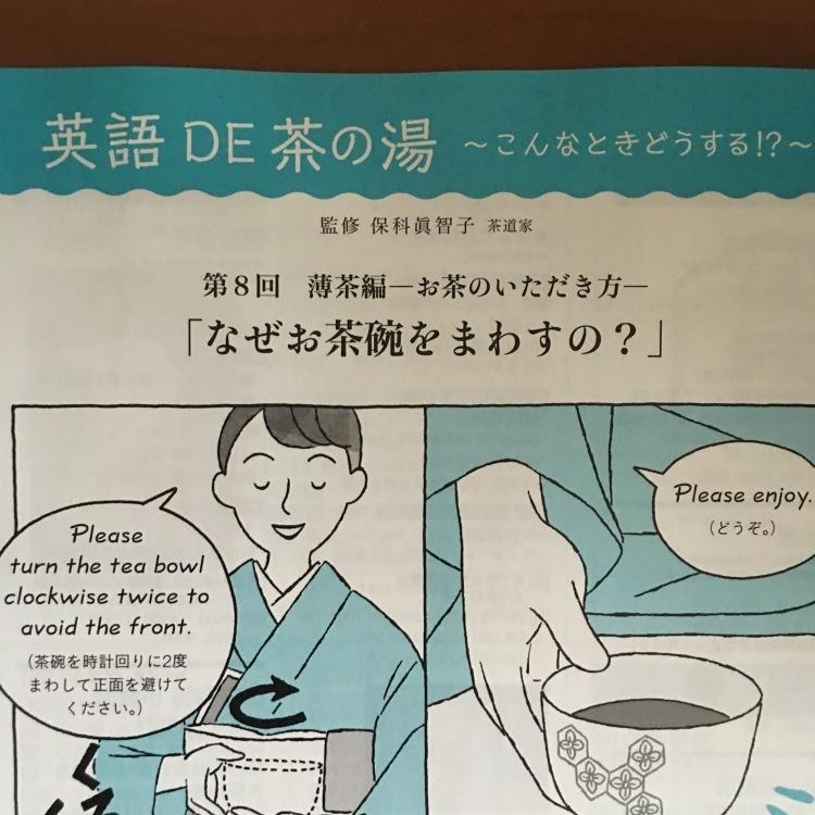 なごみ八月号「英語DE茶の湯」_d0334837_18592468.jpeg