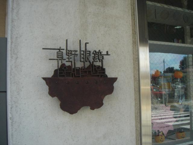 保谷と吉祥寺にある眼鏡屋。_a0172250_1101890.jpg