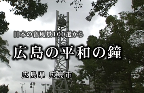BS日本(通称:BS日テレ)の「地球劇場」で日本音風景100選 広島・山口編が_b0115553_17253448.png