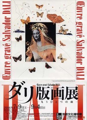 京都でハシゴ「ダリ展」_b0153663_15280840.jpeg
