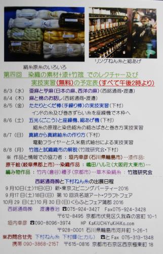 京都でハシゴ「ダリ展」_b0153663_15454148.jpeg