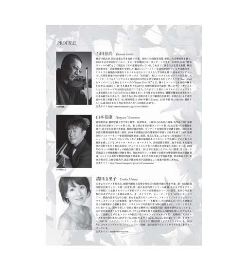 石田・山本・諸田ピアノトリオ・コンサートのプログラム完成_c0014967_23485297.jpg